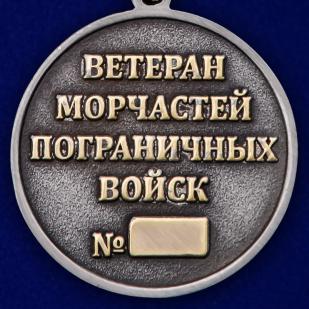 Медаль Ветеран Морчастей пограничных войск по выгодной цене
