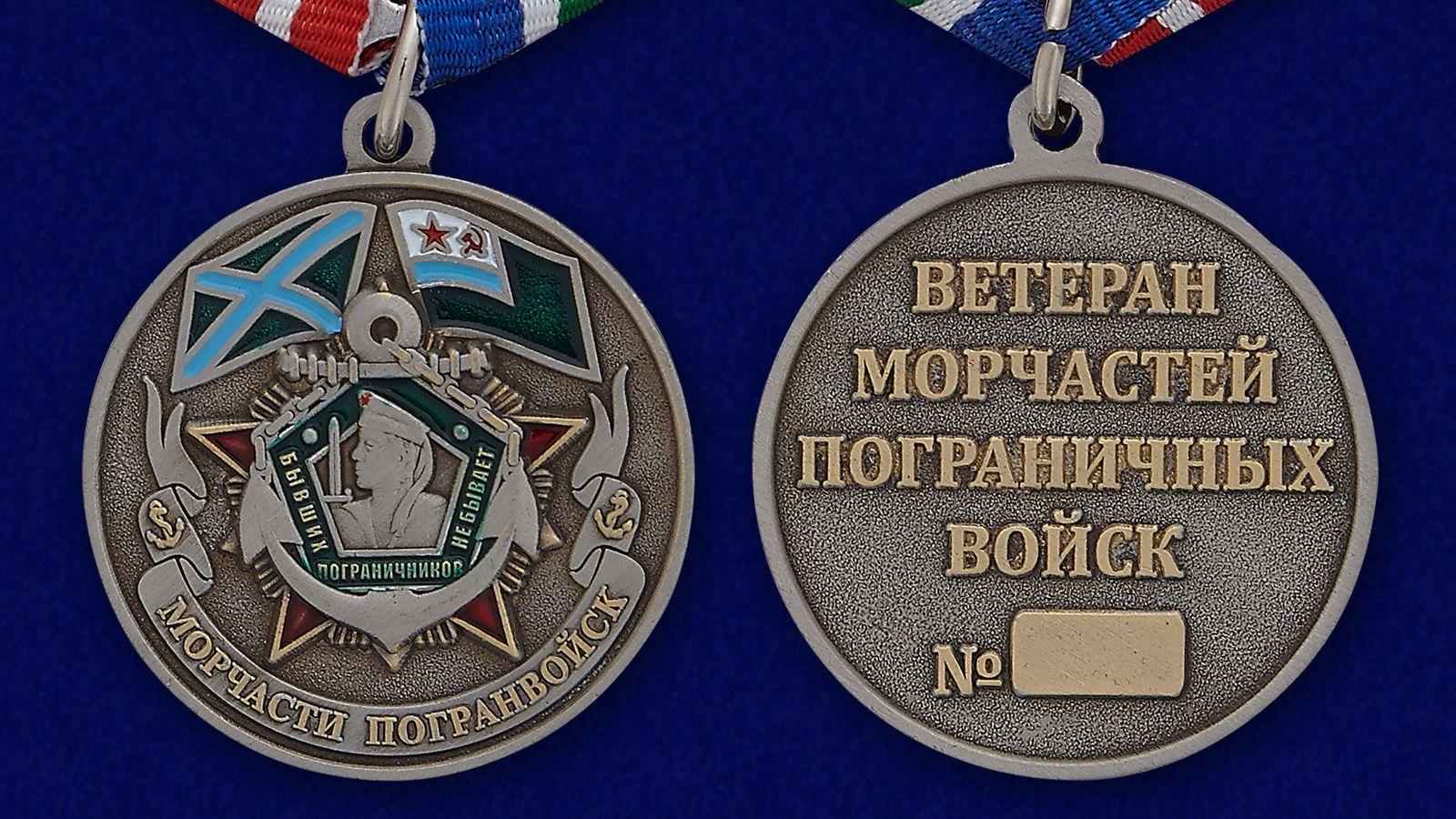 Медаль Ветеран Морчастей пограничных войск - аверс и реверс