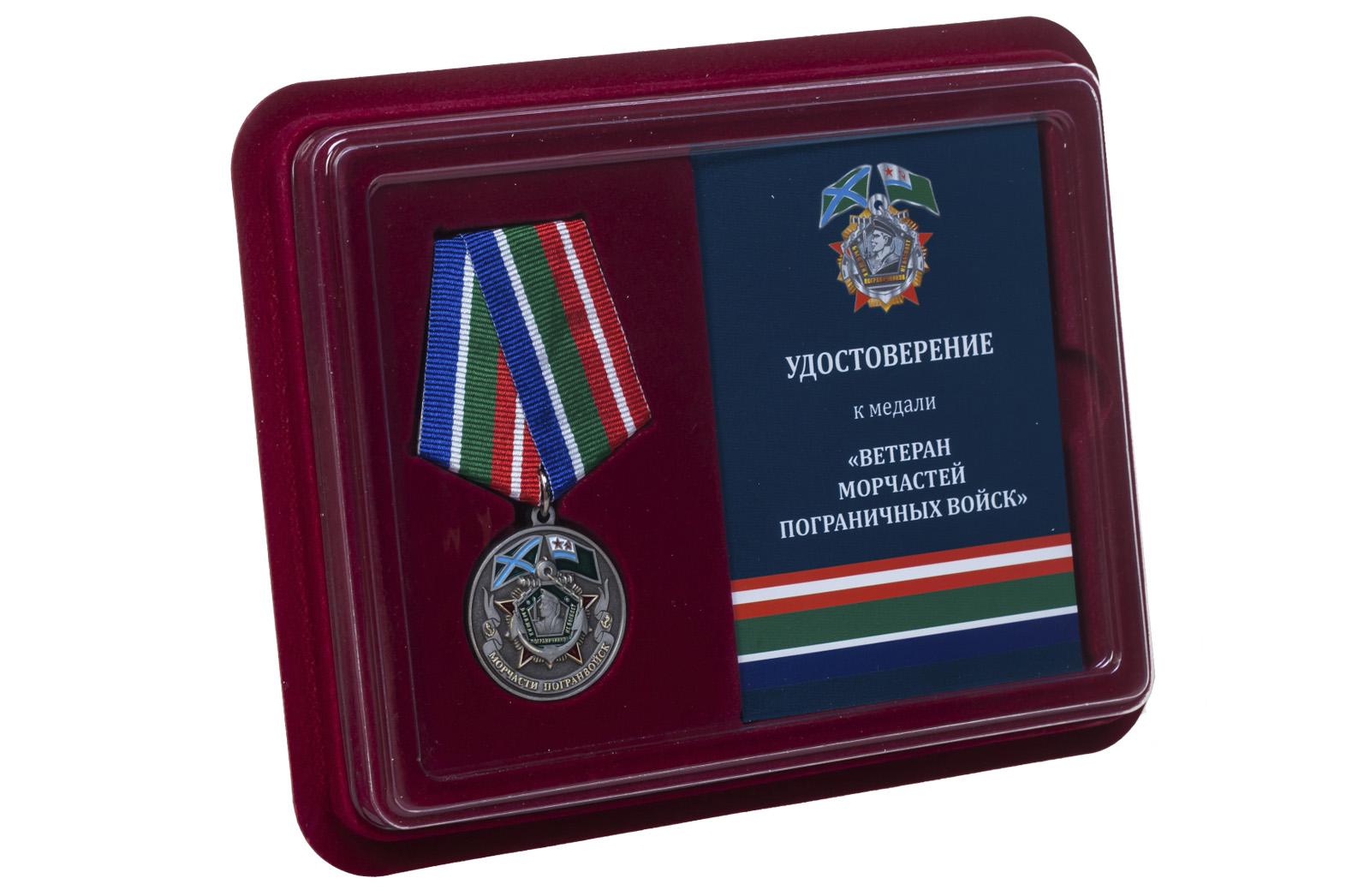 Купить медаль Ветеран Морчастей Погранвойск выгодно с доставкой