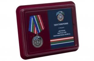 Медаль Ветеран Морчастей Погранвойск - в фкутляре с удостоверением