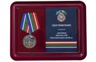 Медаль Ветеран Морчастей Погранвойск