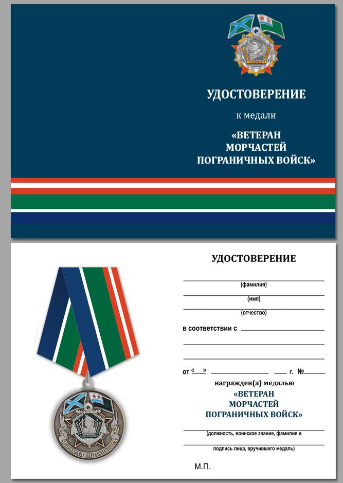 """Удостоверение к медали """"Ветеран Морчасти Погранвойск"""" в бархатистом футляре бордового цвета с прозрачной крышкой"""