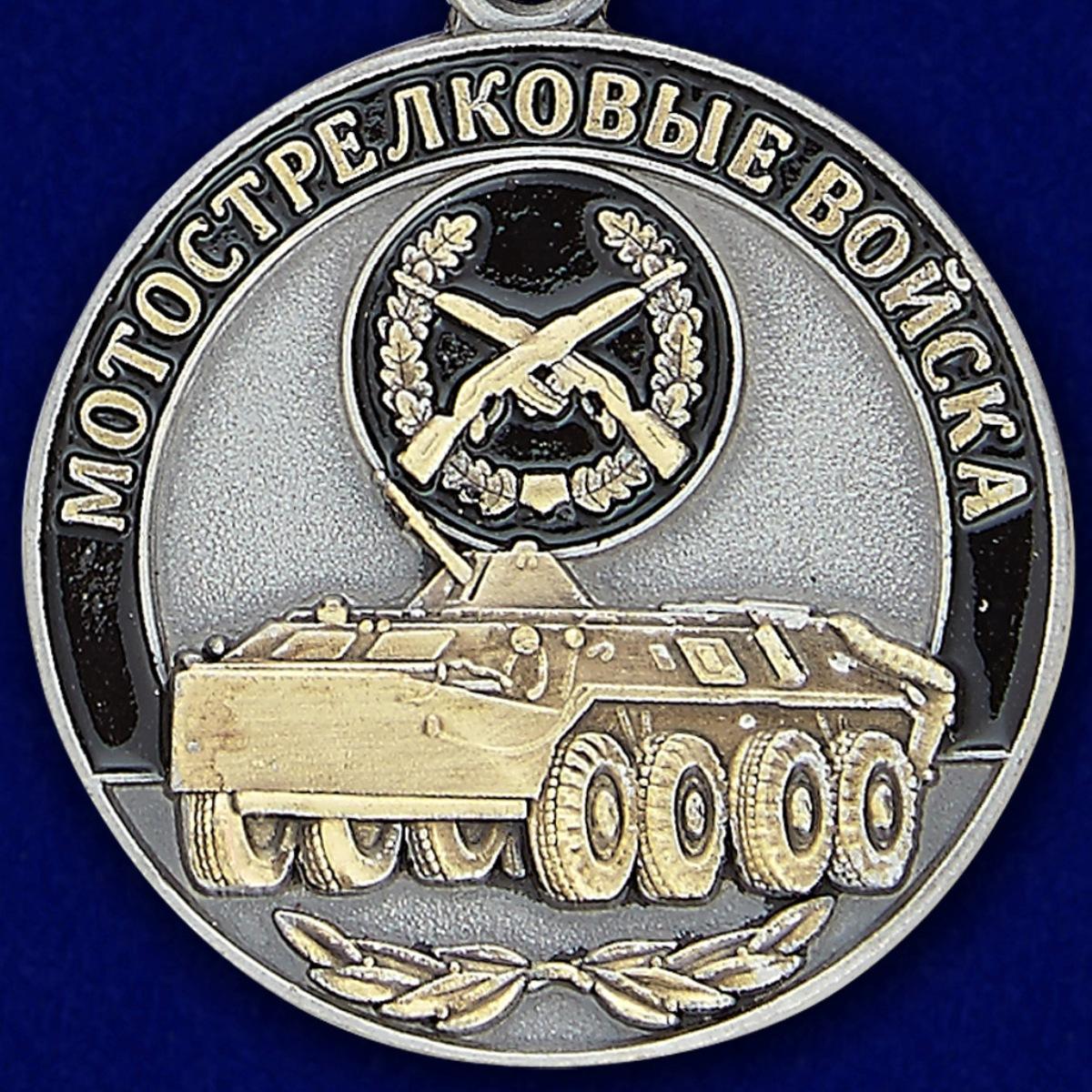 Медаль Мотострелковых войск (Ветеран)