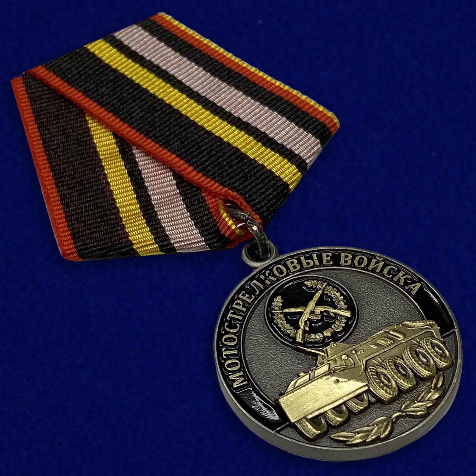 Купить медаль Мотострелковых войск (Ветеран)