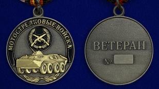 Медаль Мотострелковых войск (Ветеран) - аверс и реверс