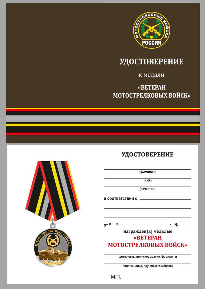 """Удостоверение к медали """"Ветеран Мотострелковых войск"""""""