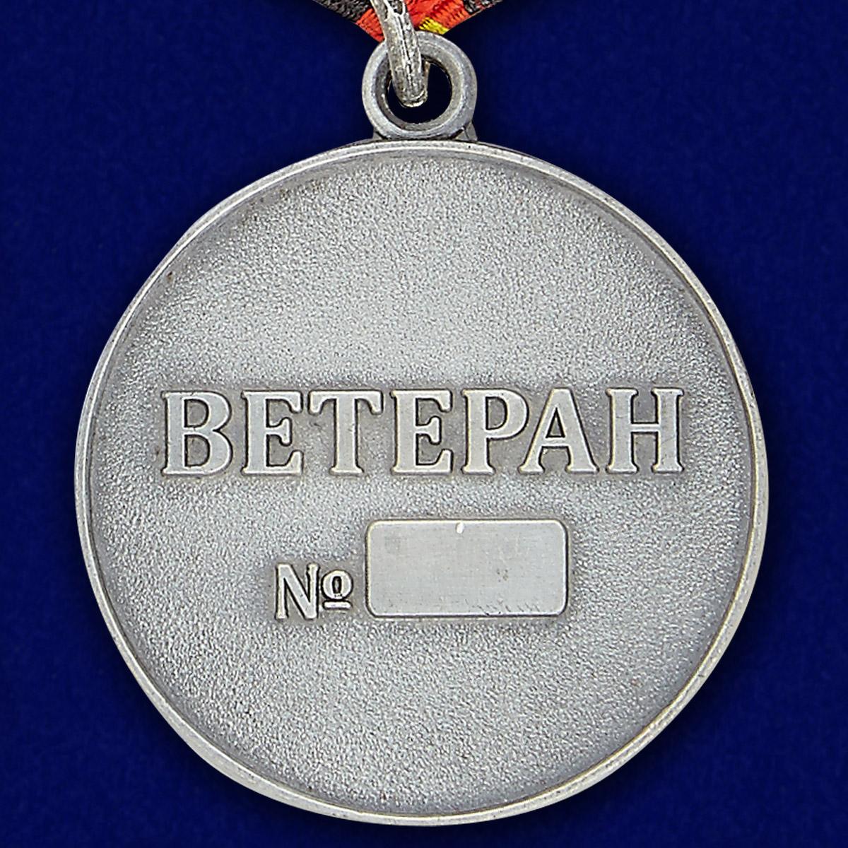 """Медаль """"Ветеран Мотострелковых войск"""" - оборотная сторона"""