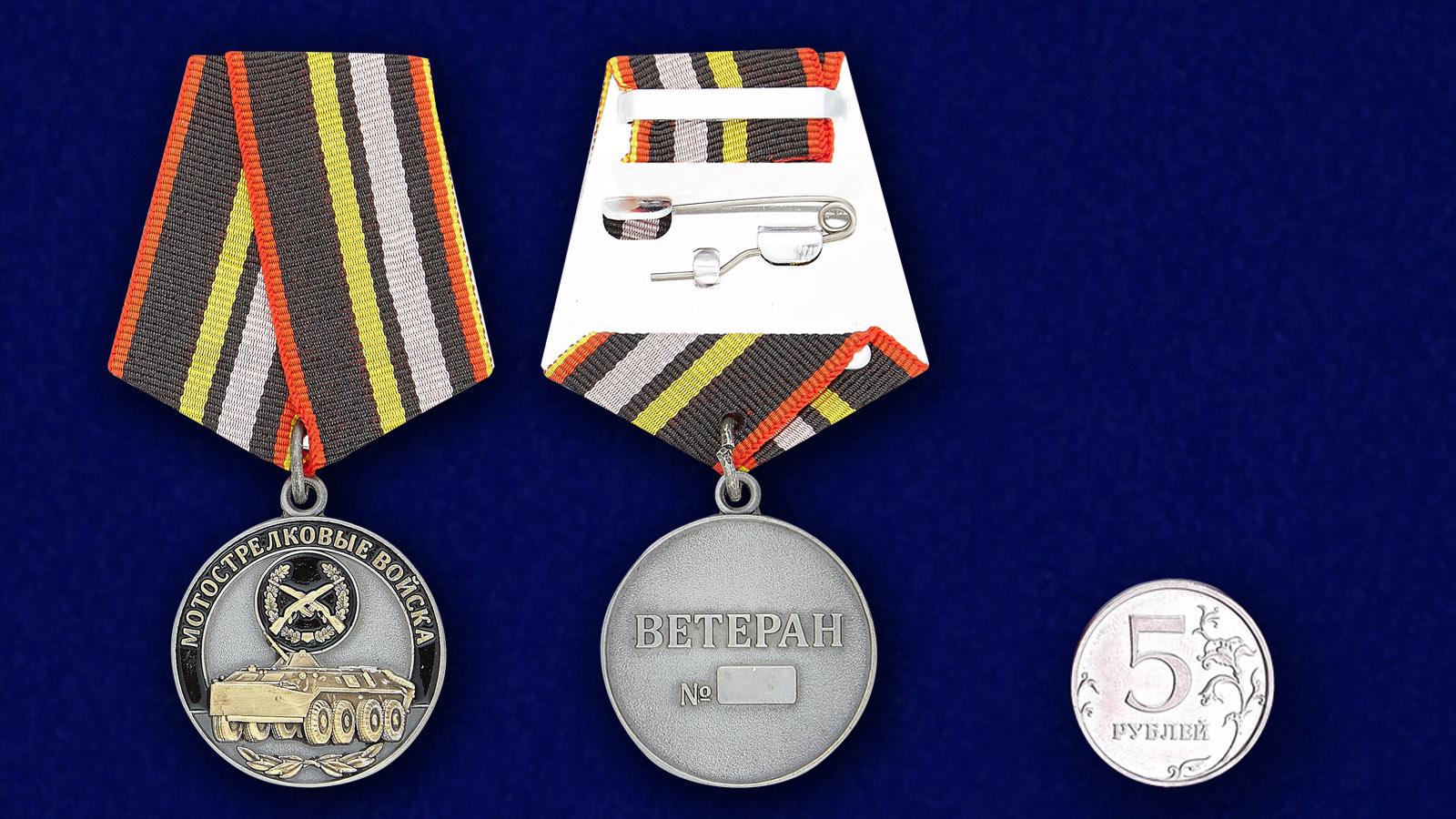 """Медаль """"Ветеран Мотострелковых войск"""" - сравнительный размер"""