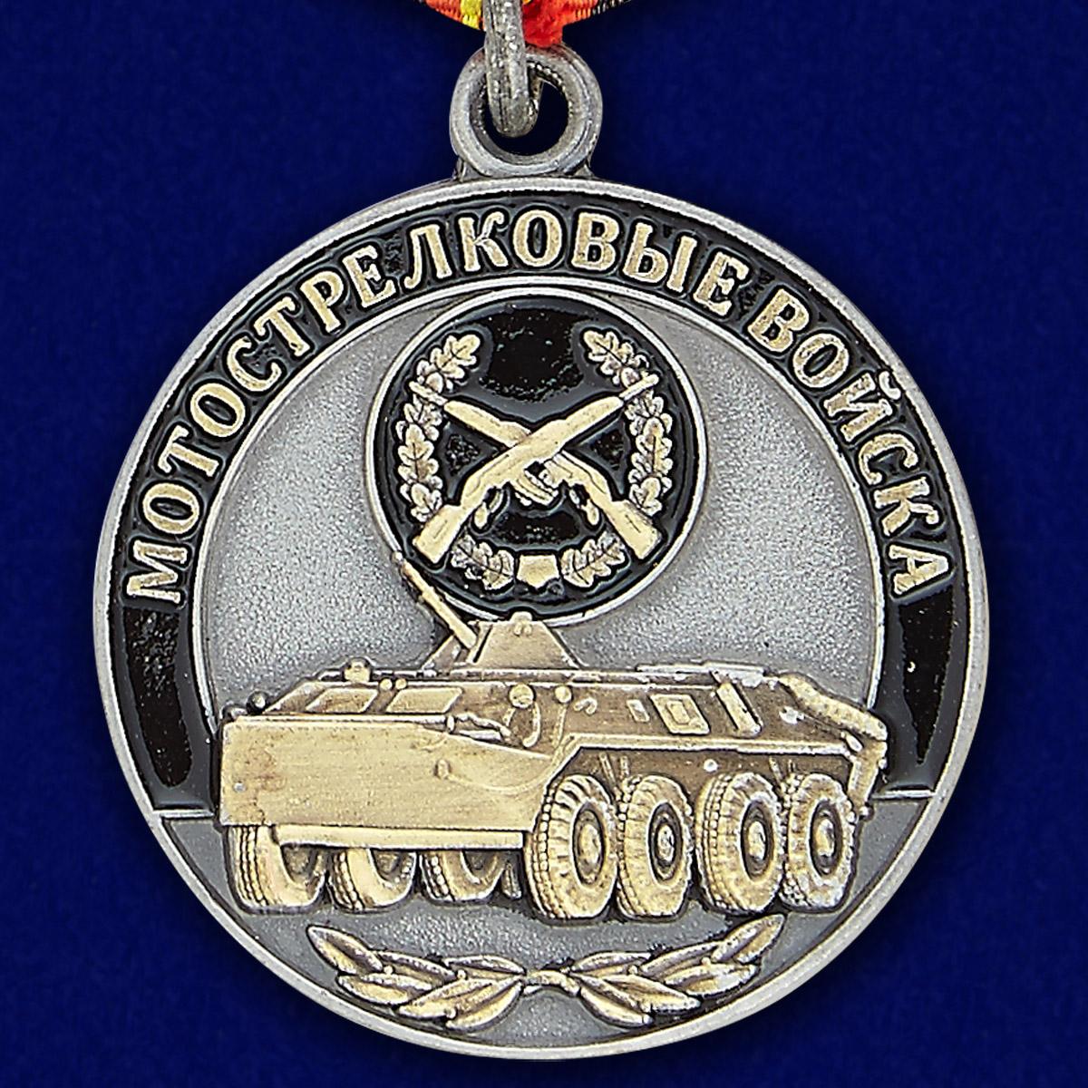 """Купить медаль """"Ветеран Мотострелковых войск"""" в наградном футляре"""