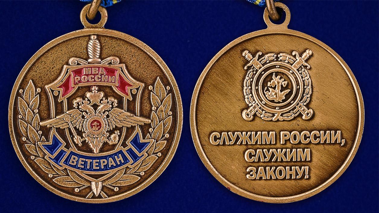 """Медаль Ветеран МВД """"Служим России, служим закону"""" в бархатистом футляре из флока - аверс и реверс"""