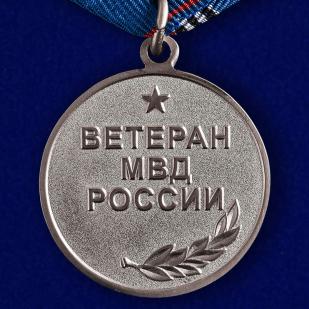 """Медаль """"Ветеран МВД России""""-оборотная сторона"""