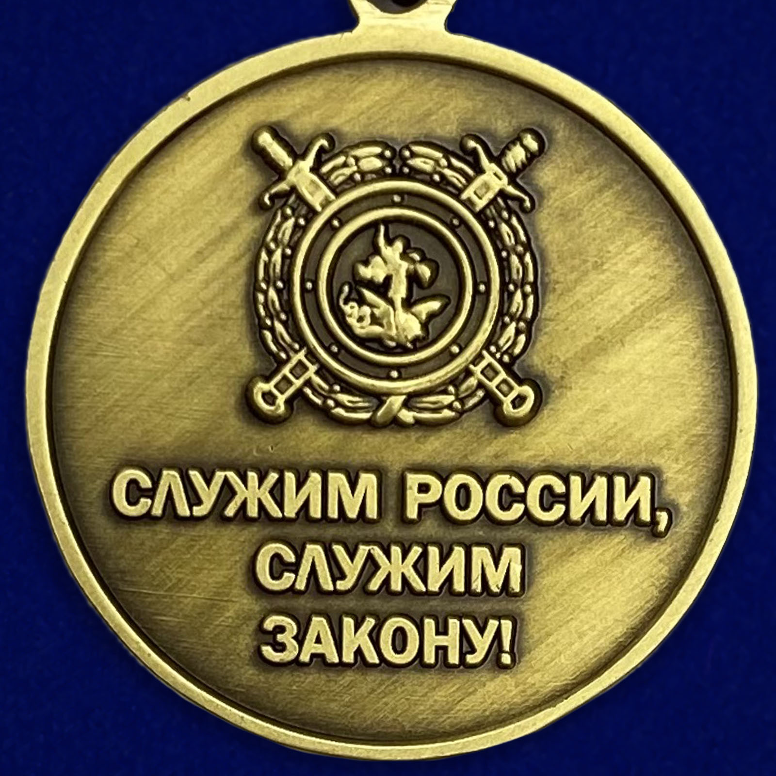 Медаль Ветеран МВД «Служим России, служим закону!» - лучшее качество