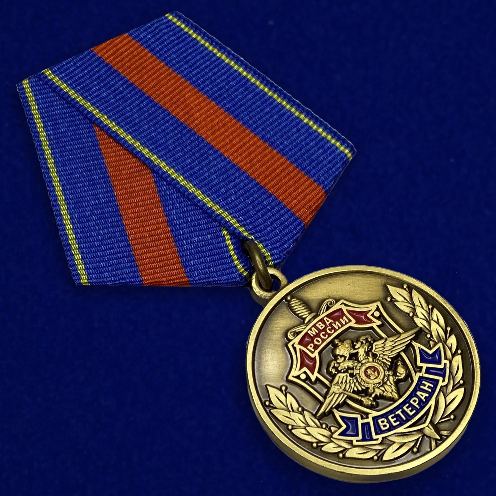 Купить медаль Ветеран МВД «Служим России, служим закону!»