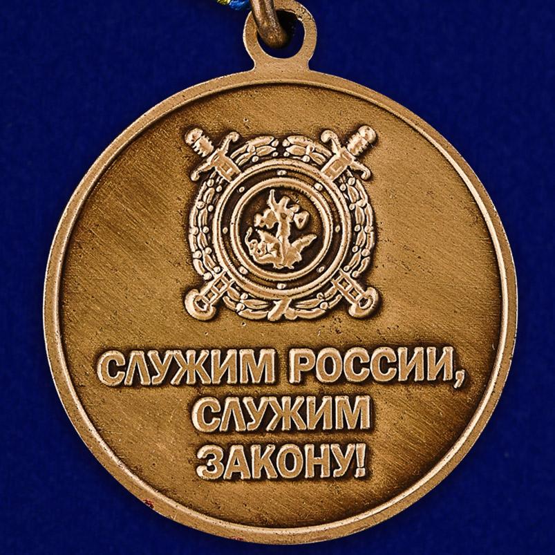 Медаль Ветеран МВД «Служим России, служим закону!»-оборотная сторона