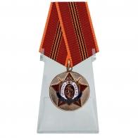 Медаль Ветеран МВД За заслуги на подставке