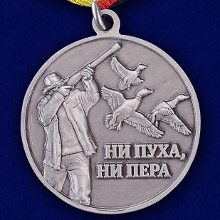 """Медаль для охотников """"Ветеран"""" - оборотная сторона"""