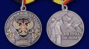 """Медаль для охотников """"Ветеран"""" - аверс и реверс"""