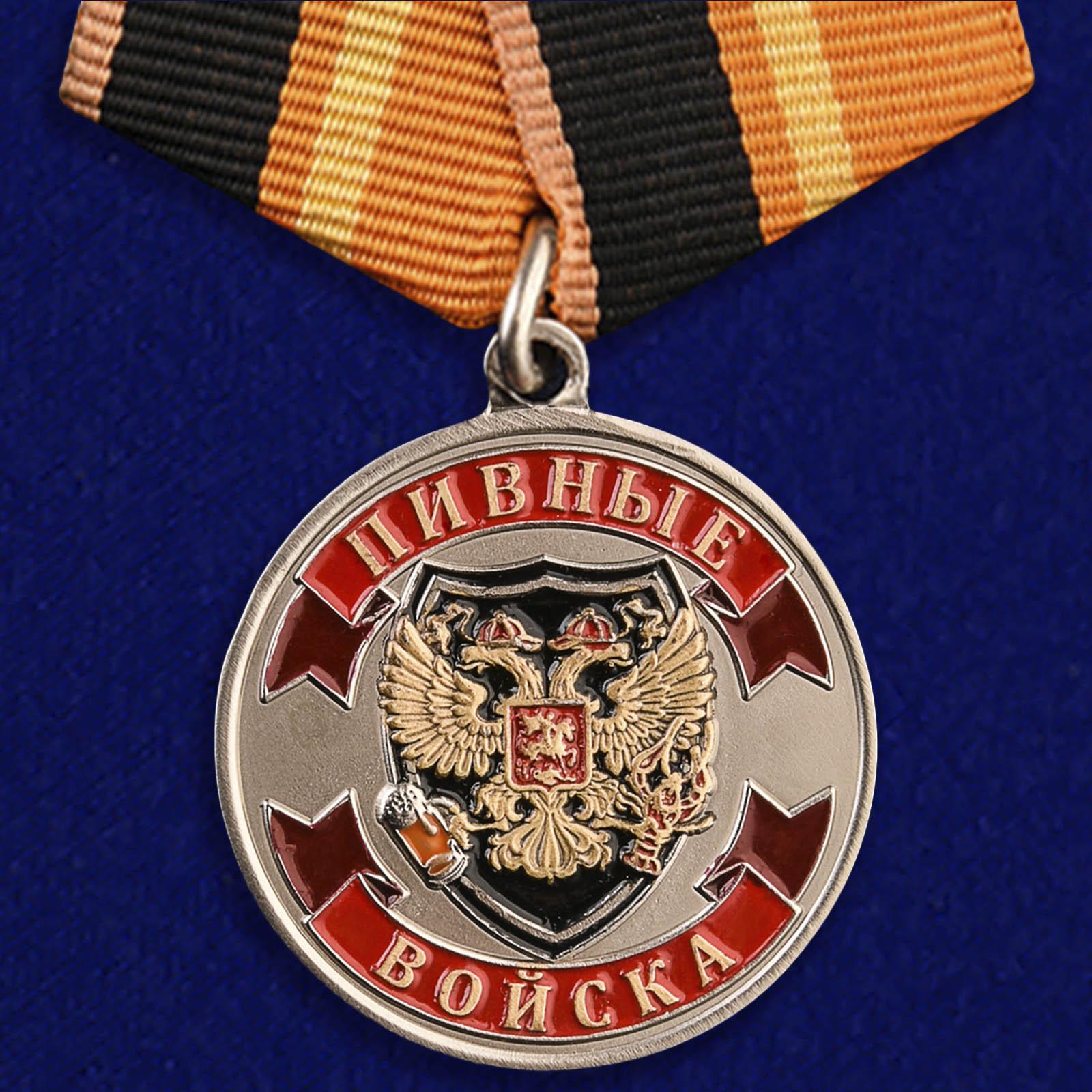"""Медаль """"Ветеран Пивных войск"""""""