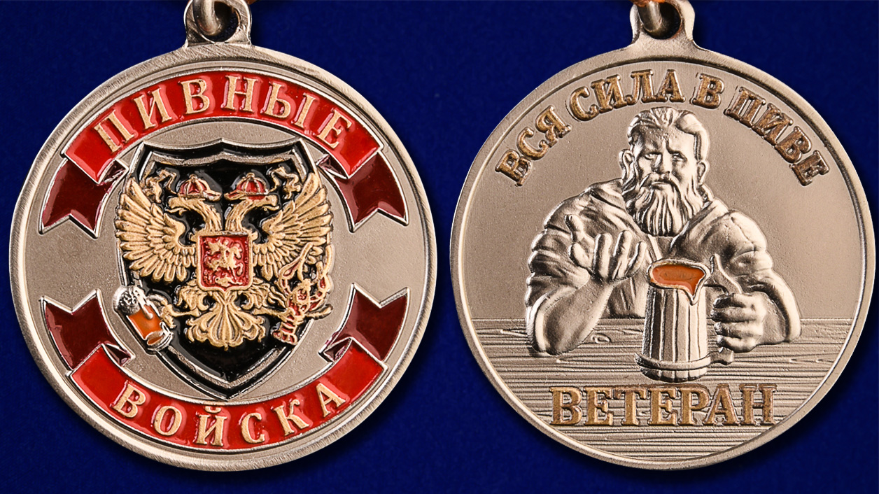 """Медаль """"Ветеран Пивных войск"""" - аверс и реверс"""