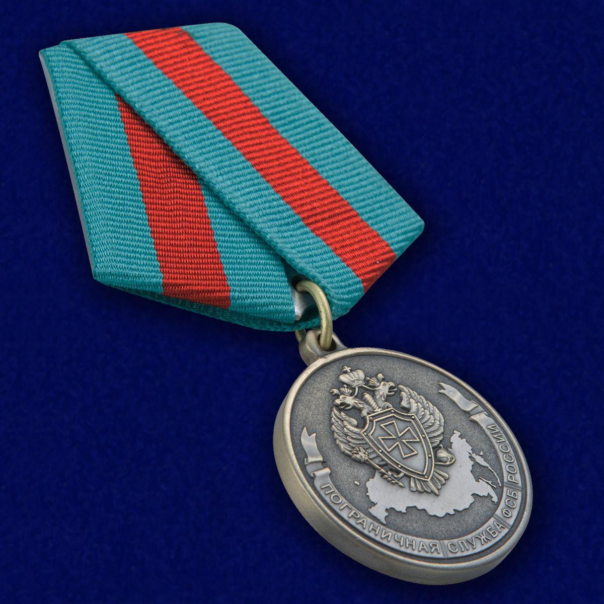 Купить медаль Ветеран Пограничной службы ФСБ России