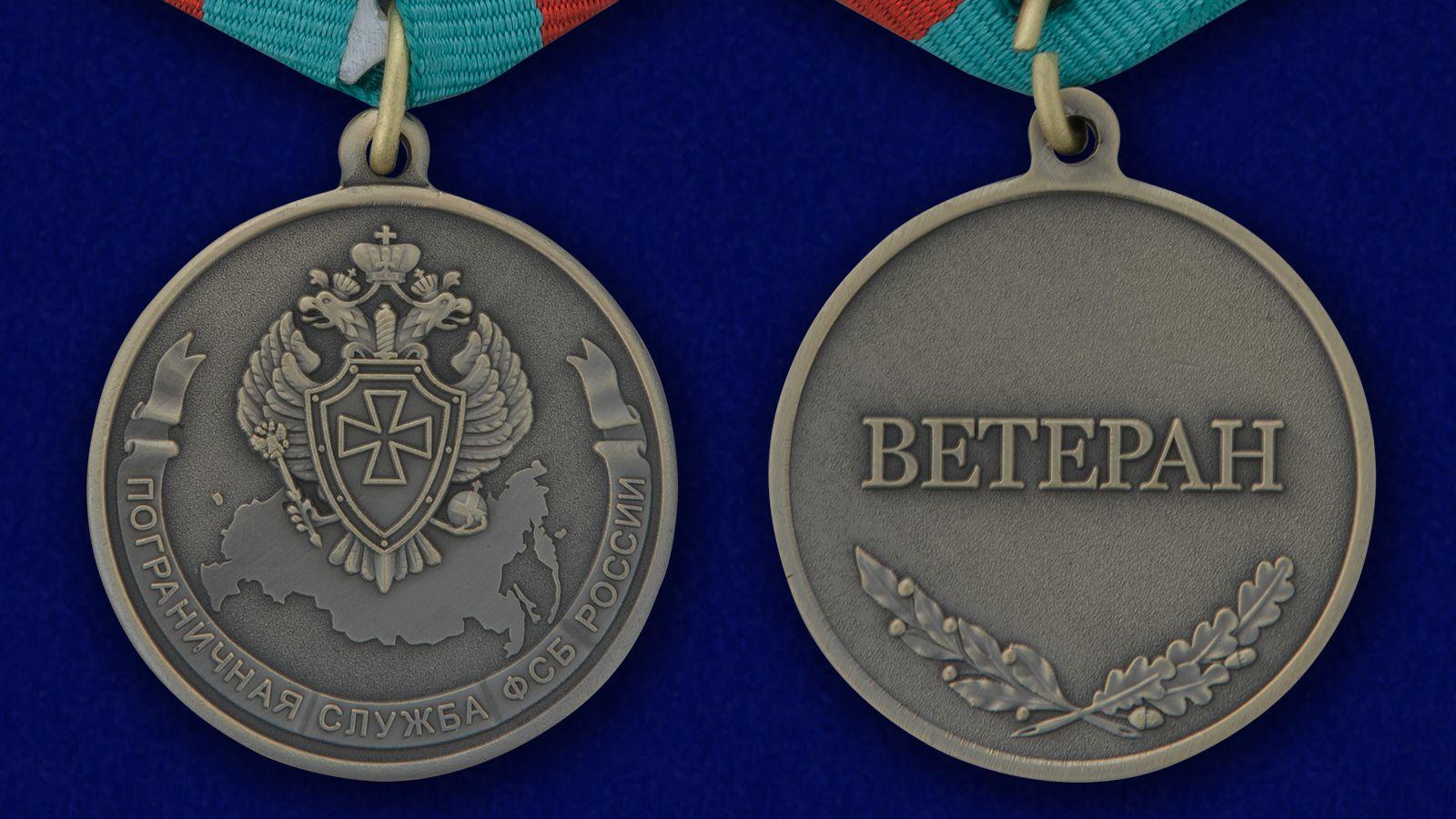 Медаль Ветеран Пограничной службы ФСБ России - аверс и реверс