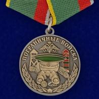 Медаль Пограничных войск (Ветеран)