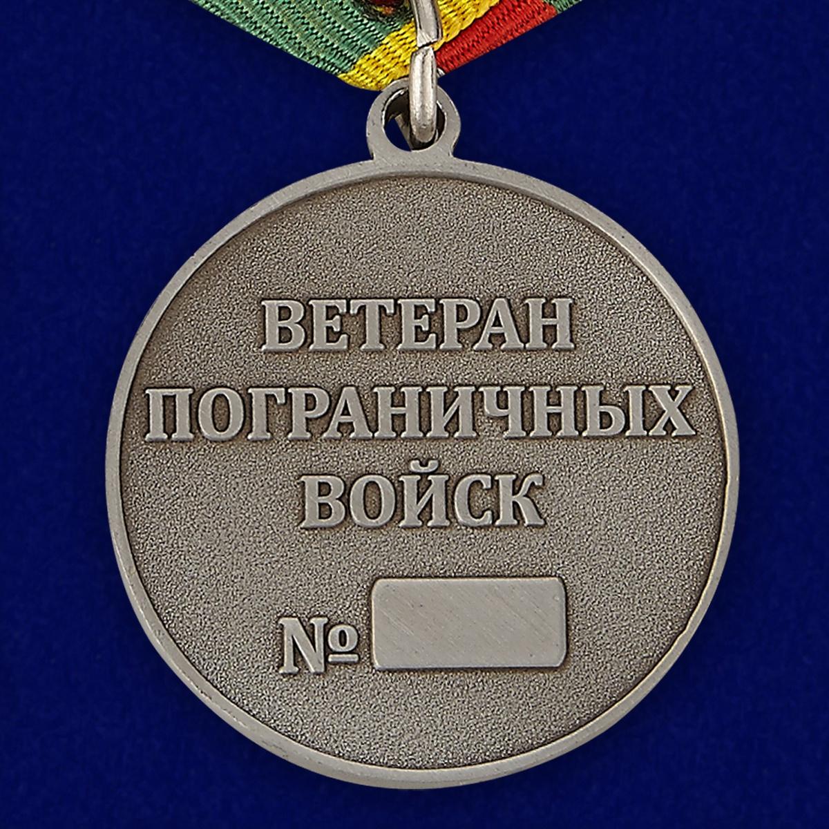 Медаль Ветеран Пограничных войск - оборотная сторона