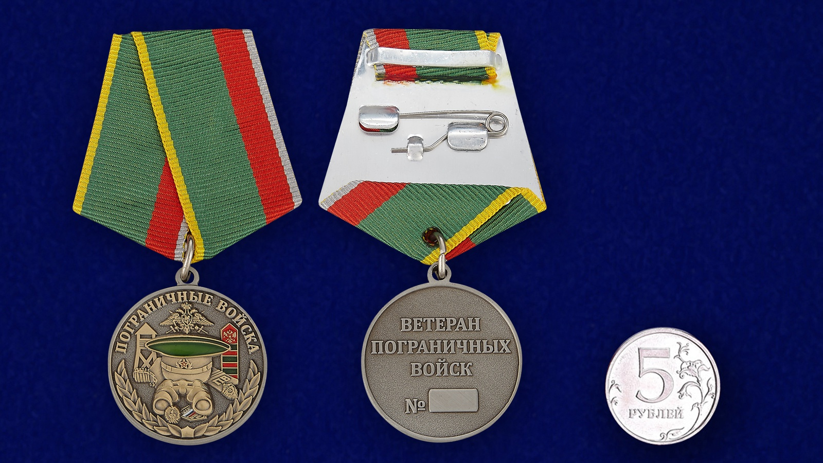 Медаль Ветеран Пограничных войск - сравнительный размер