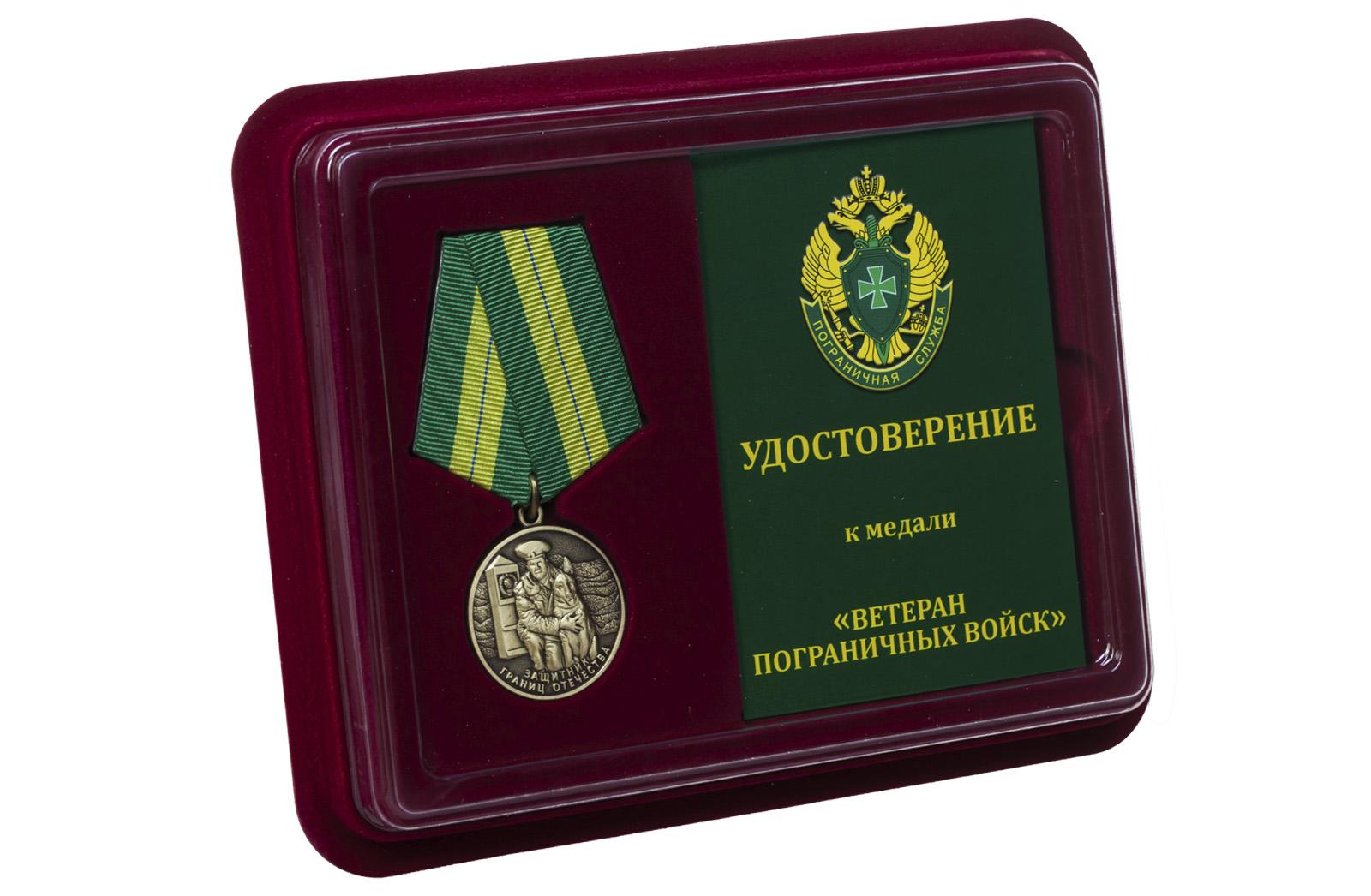 Купить медаль Ветеран пограничных войск оптом или в розницу