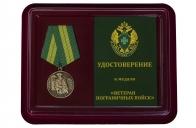 Медаль Ветеран пограничных войск