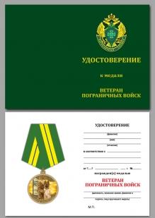 Медаль Ветеран пограничных войск - удостоверение