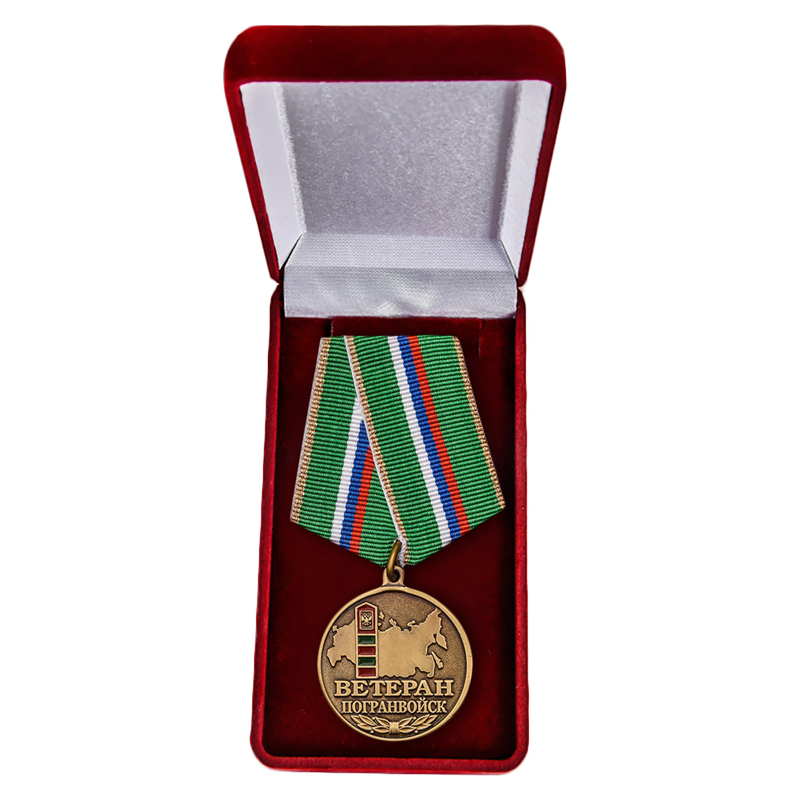Медаль Ветеран Пограничных войск в бархатном футляре