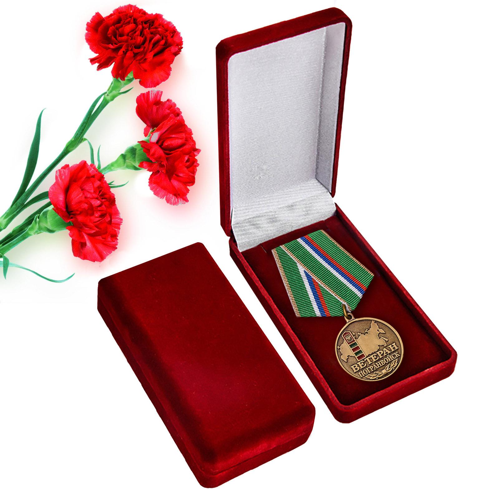 Медаль Ветеран Погранвойск от Военпро
