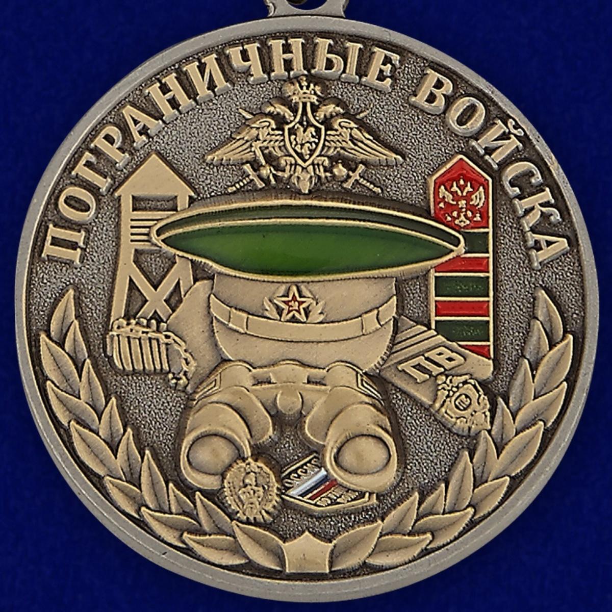 """Медаль """"Ветеран Пограничных войск"""" - аверс"""