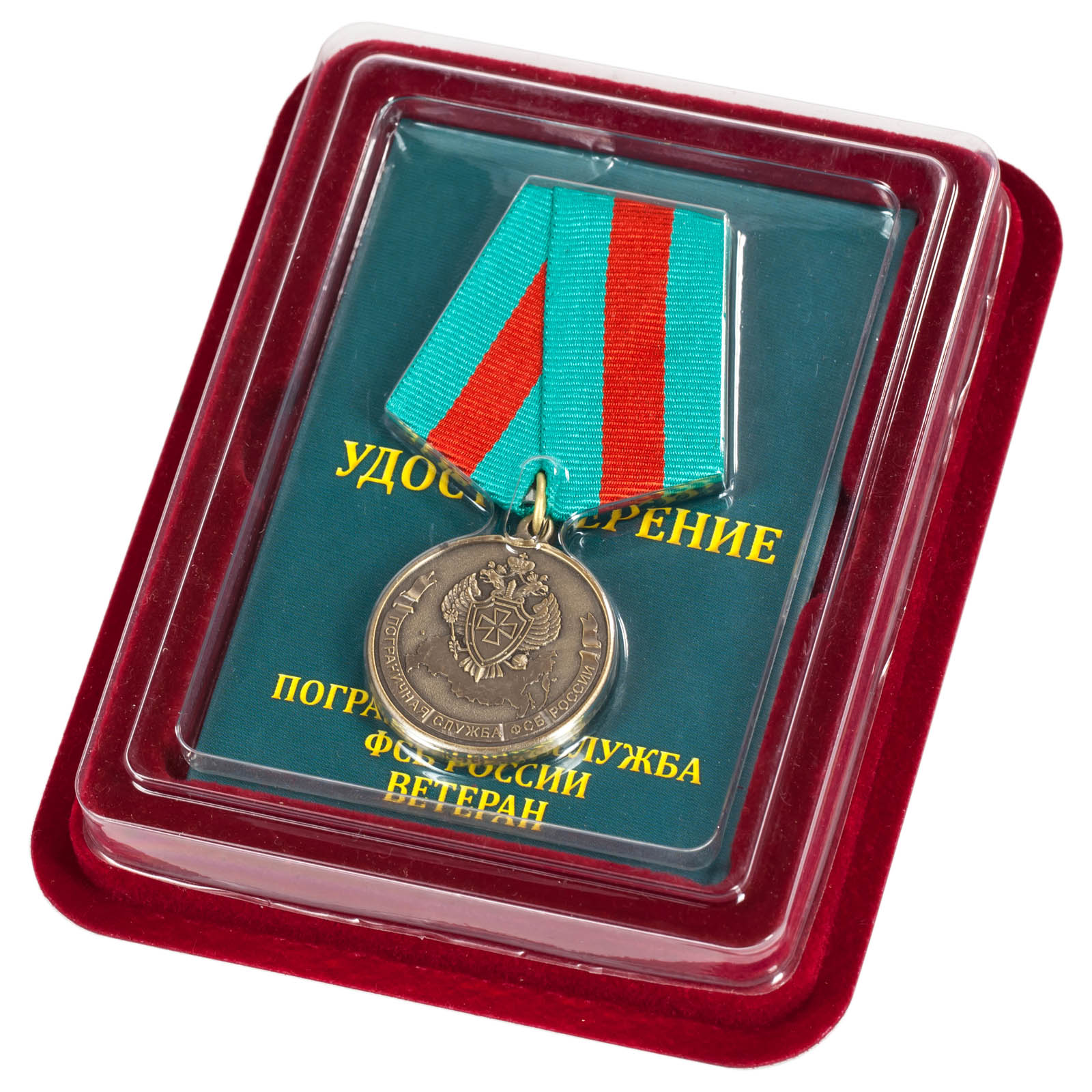 Медаль Ветеран Погранслужбы ФСБ РФ в футляре из флока с прозрачной крышкой