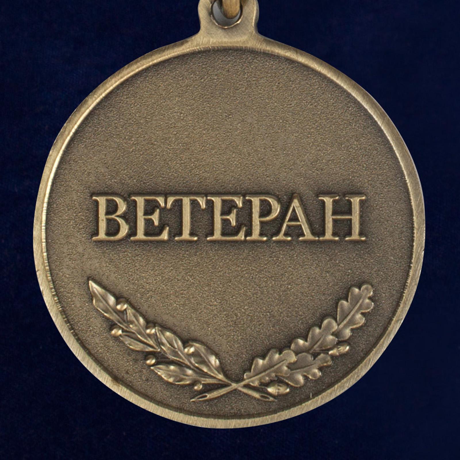 Медаль Ветеран Погранслужбы ФСБ РФ в футляре из флока с прозрачной крышкой - купить в подарок