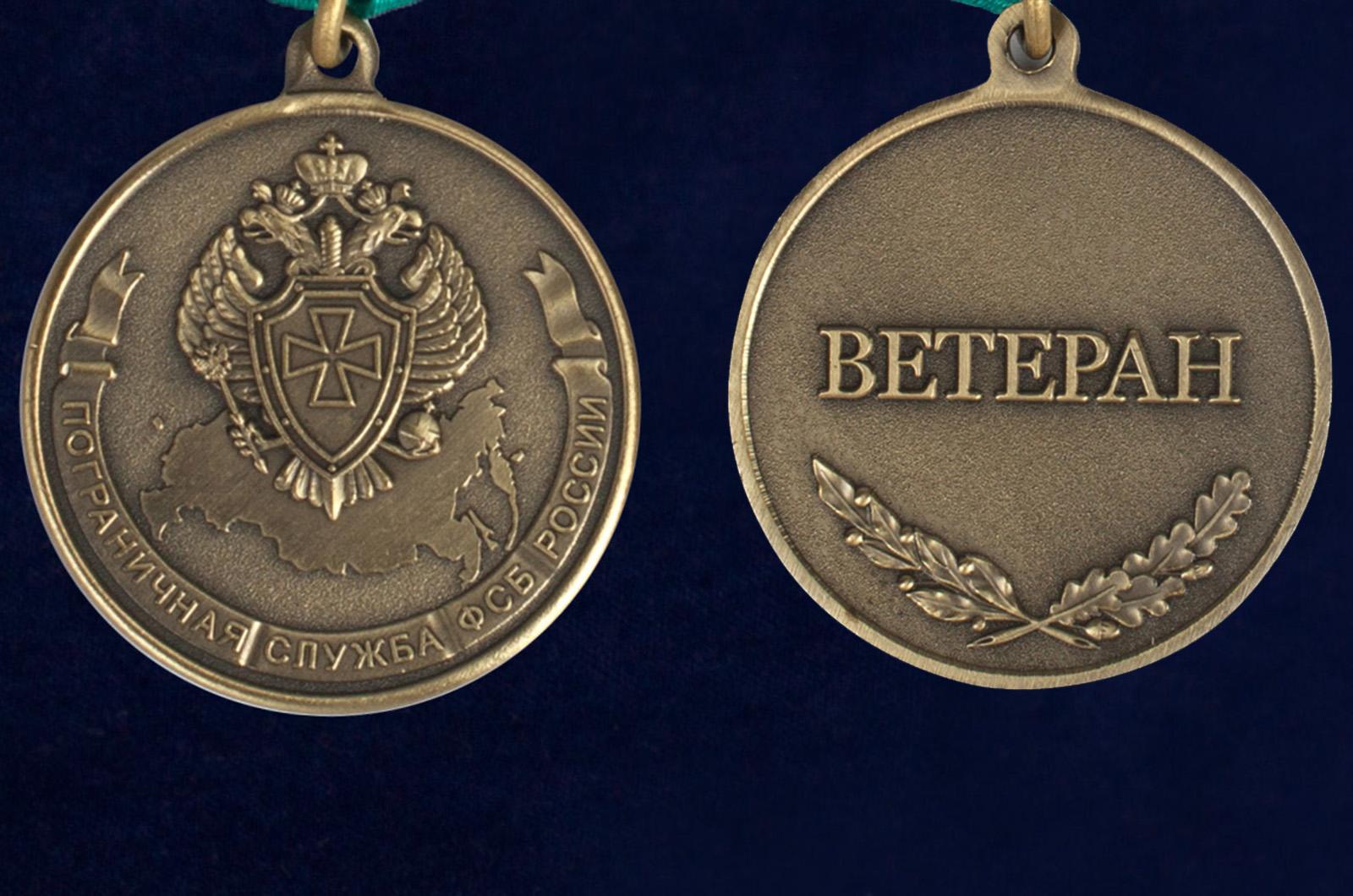 Медаль Ветеран Погранслужбы ФСБ РФ в футляре из флока с прозрачной крышкой - аверс и реверс