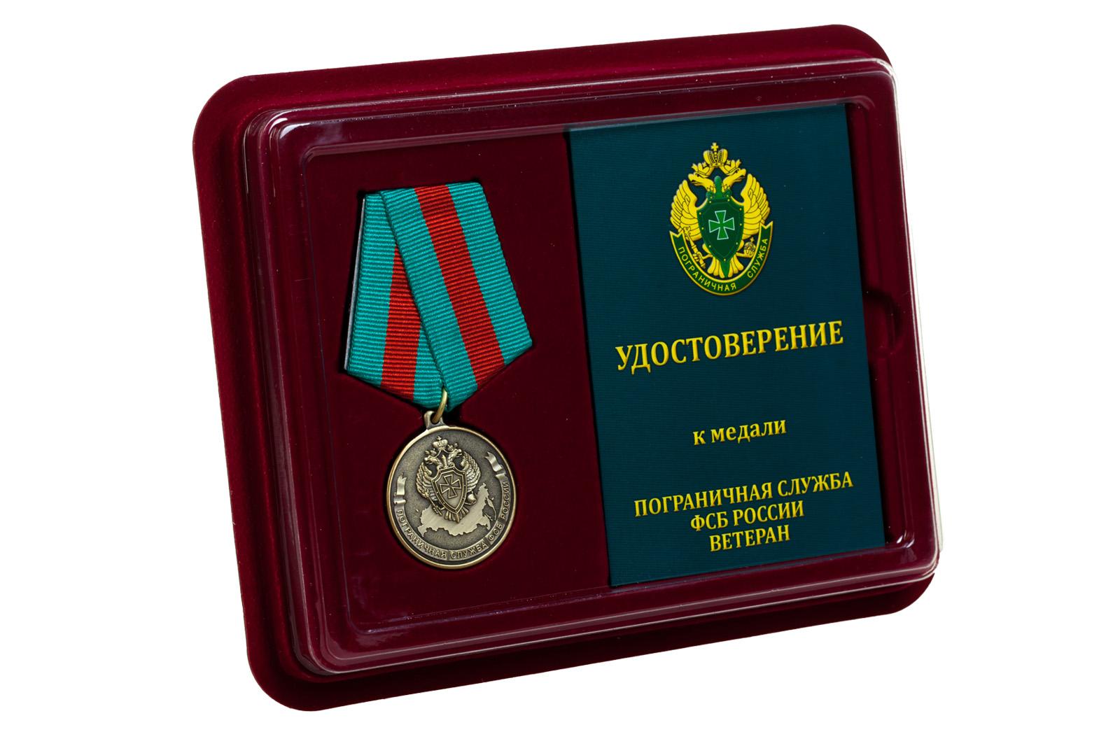 Купить медаль Ветеран Погранслужбы ФСБ России оптом или в розницу
