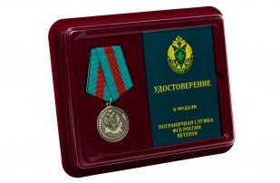 Медаль Ветеран Погранслужбы ФСБ России - в футляре с удостоверением
