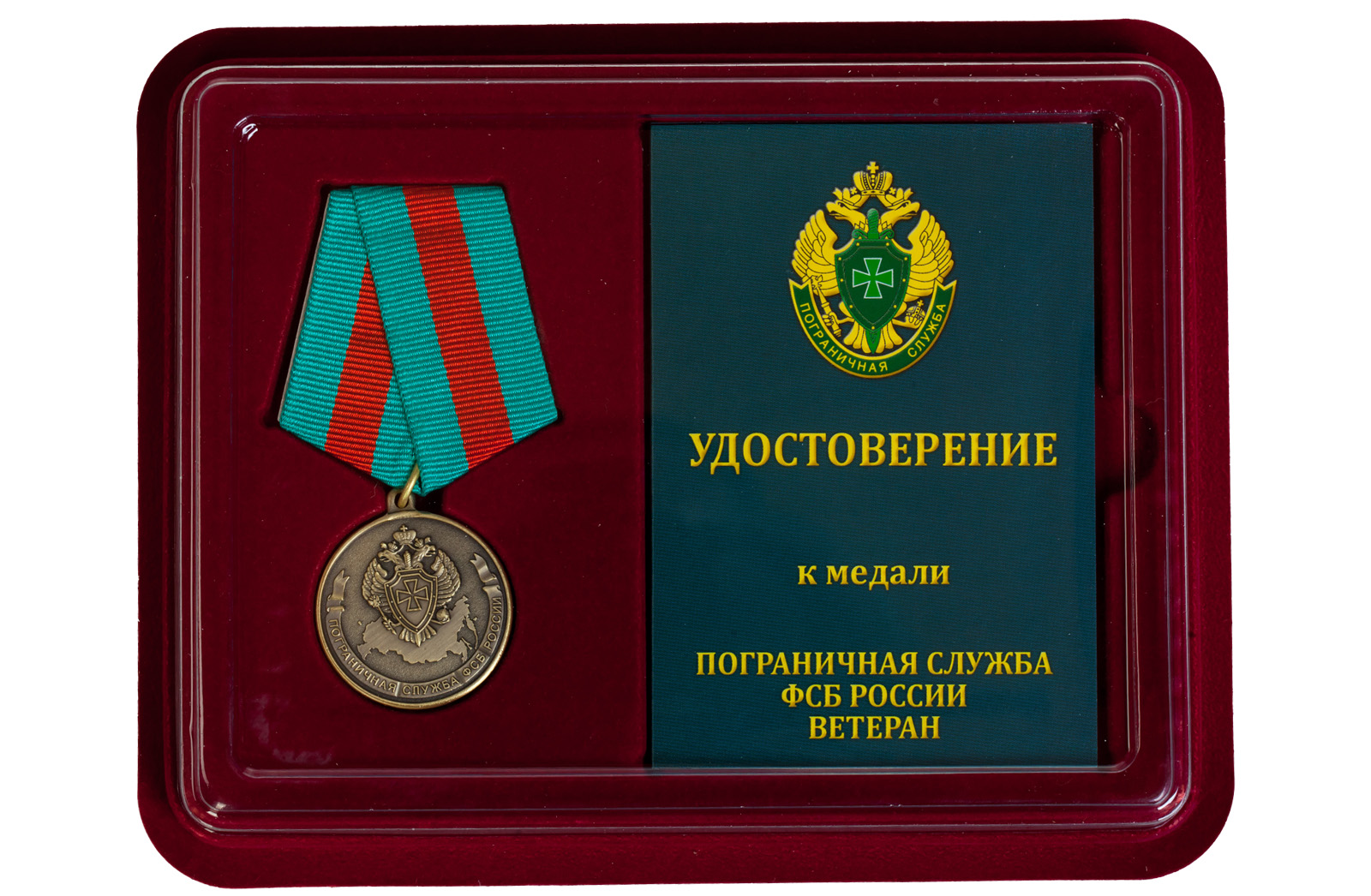 Медаль Ветеран Погранслужбы ФСБ России