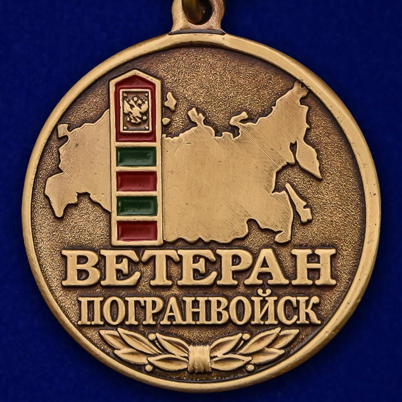 Медаль Ветеран Пограничных войск в бархатном футляре - Аверс