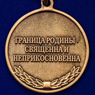 Медаль Ветеран Пограничных войск в бархатном футляре - Реверс