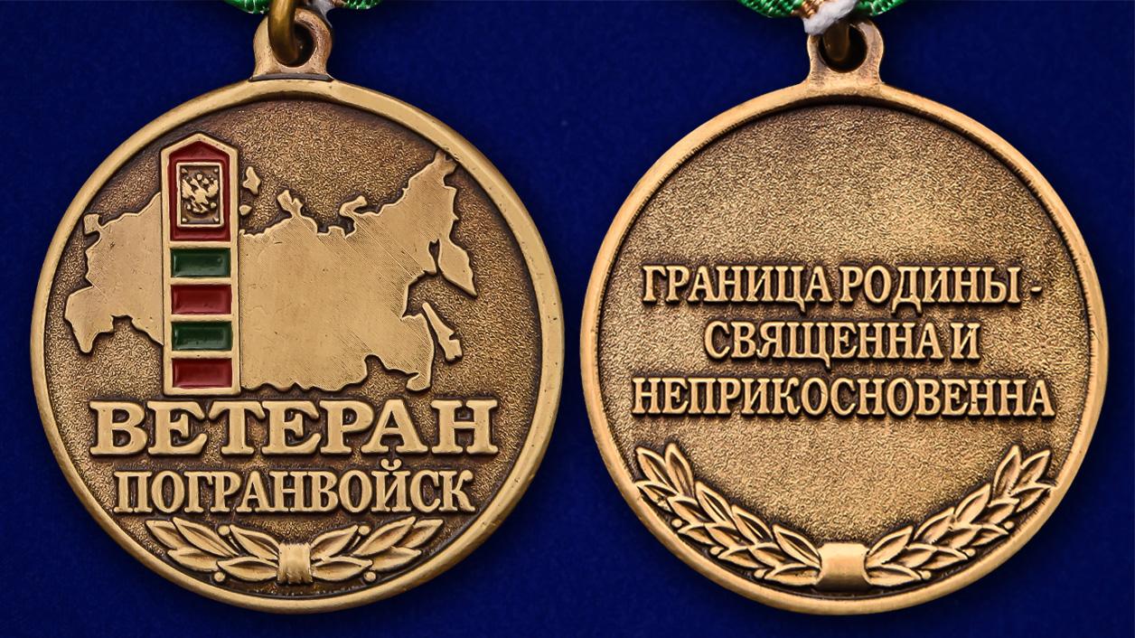 Медаль Ветеран Пограничных войск в бархатном футляре - Аверс и реверс