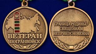 Медаль Ветеран Погранвойск - аверс и реверс
