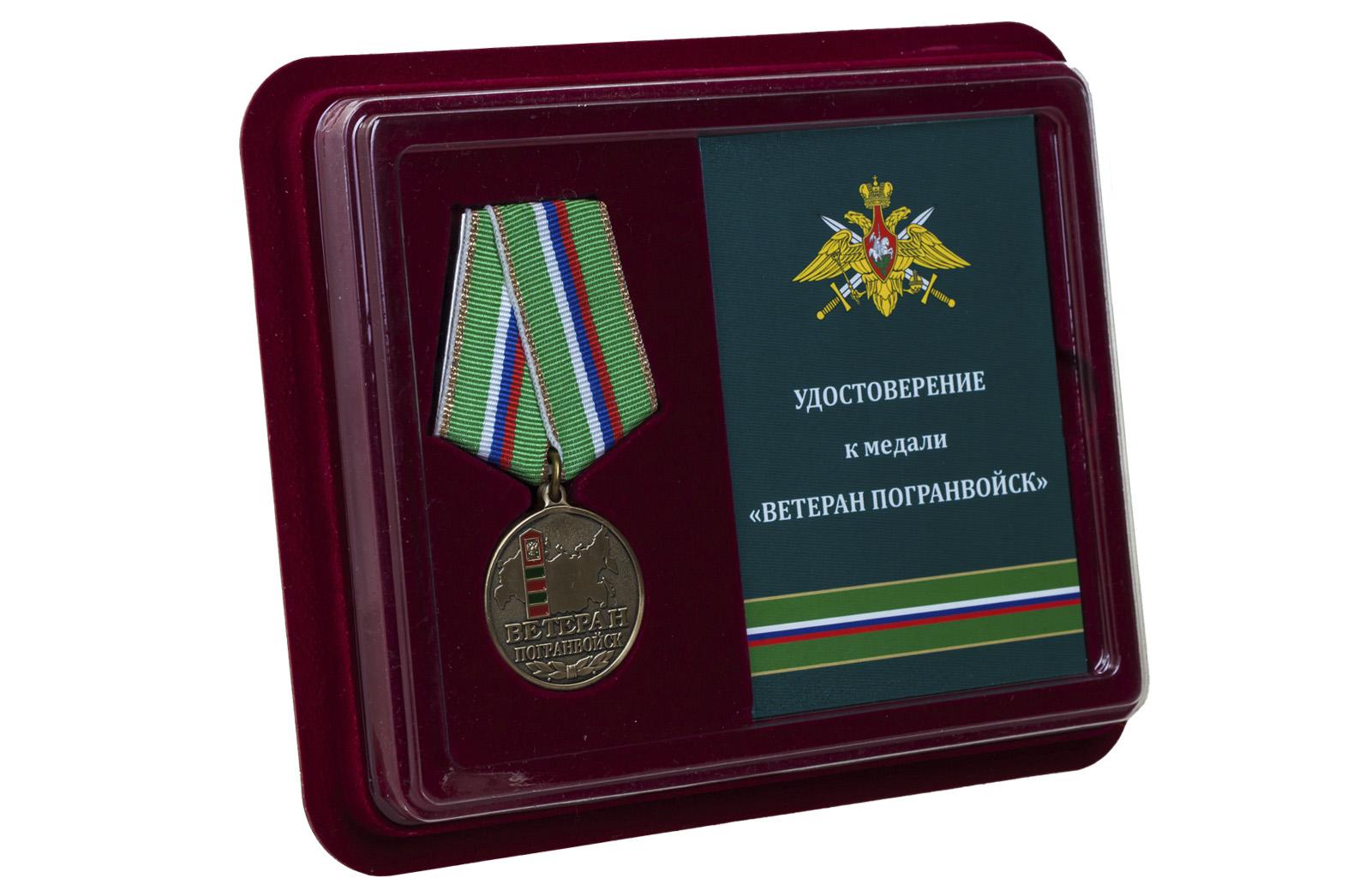 Купить медаль Ветеран погранвойск в футляре с удостоверением в подарок