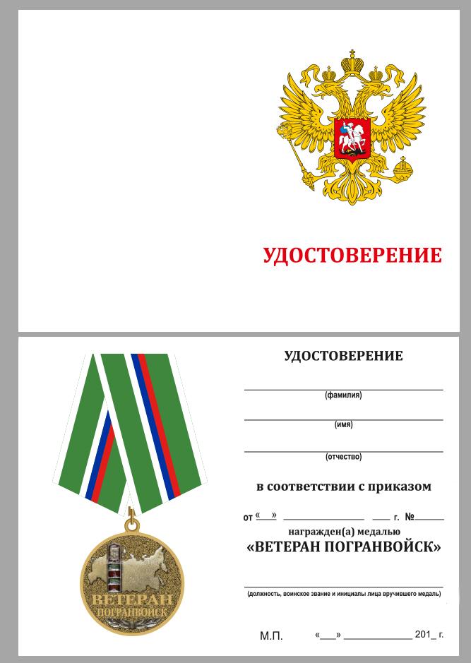 Медаль Ветеран погранвойск в футляре с удостоверением - удостоверение