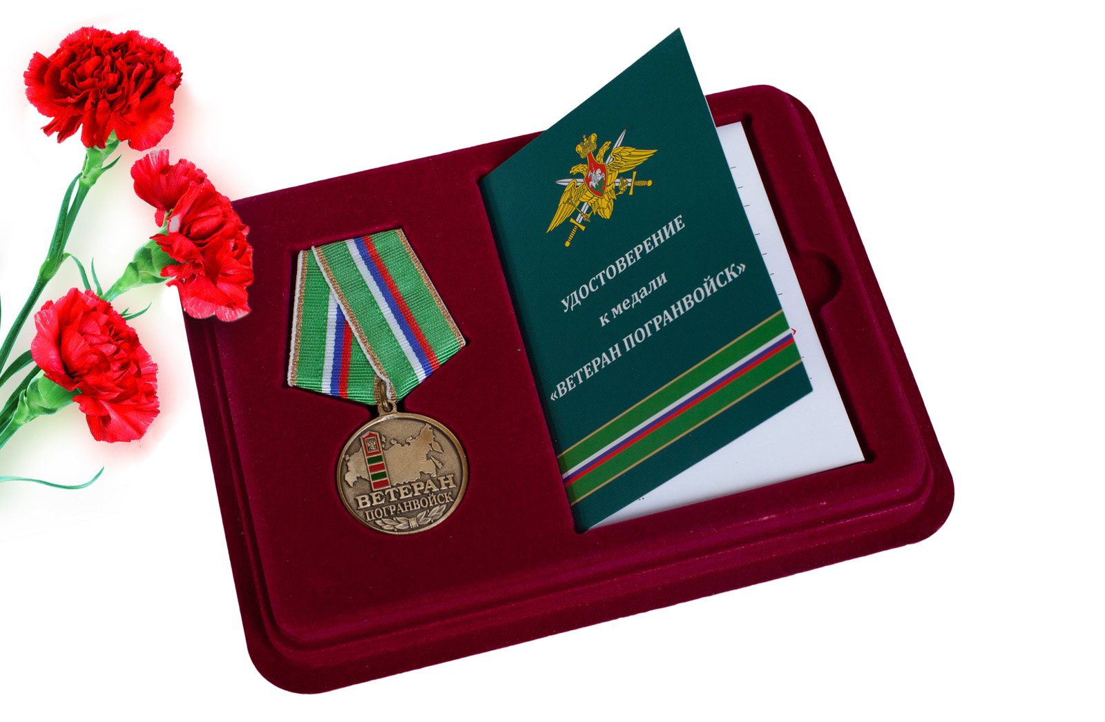 Медаль Ветеран Погранвойск в футляре с удостоверением