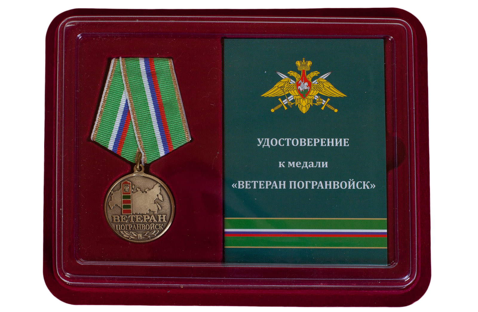 Купить медаль Ветеран Погранвойск в футляре с удостоверением онлайн выгодно