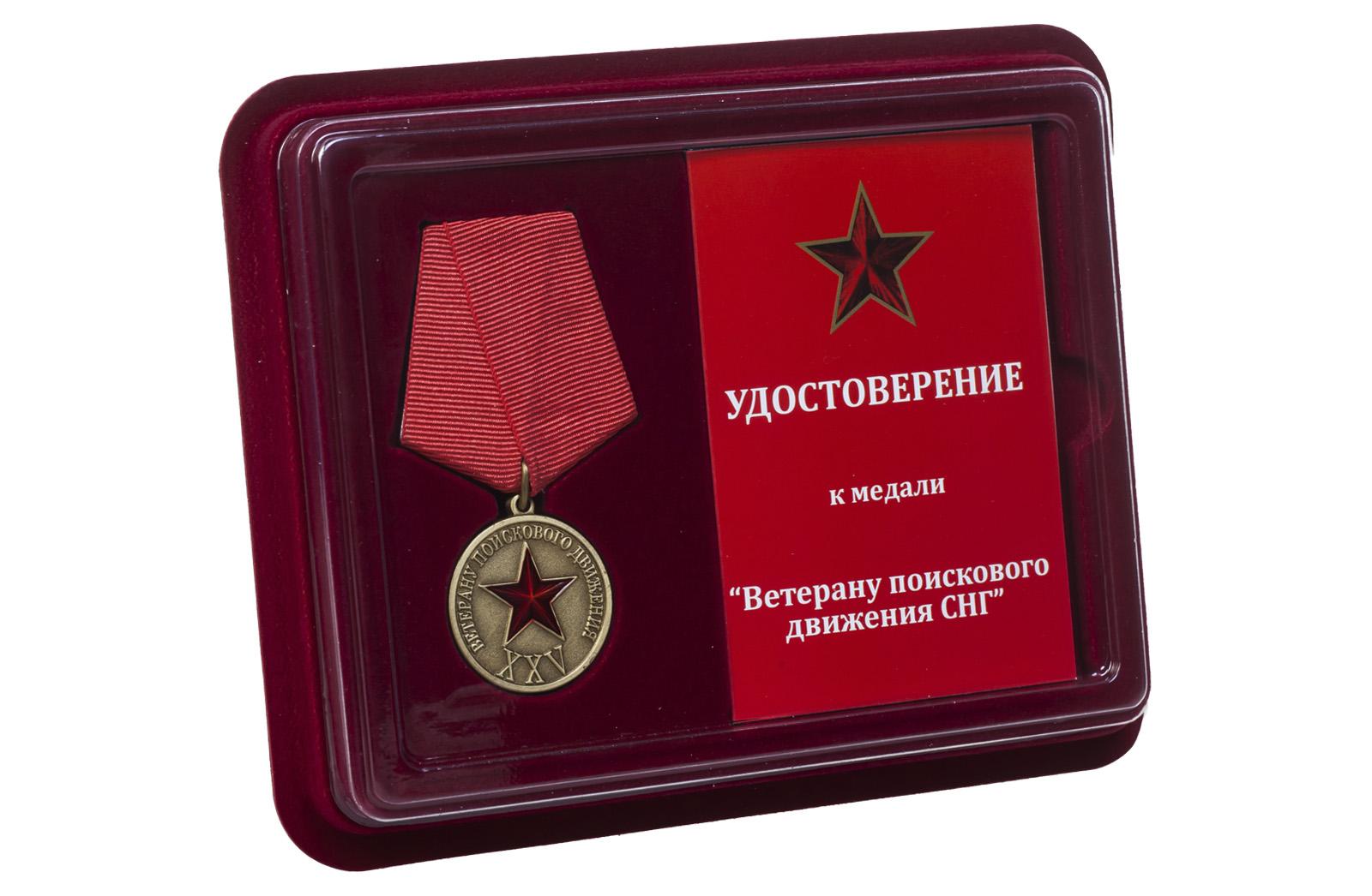 Купить медаль Ветеран поискового движения СНГ по лучшей цене
