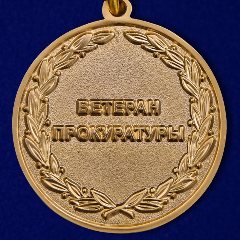 """Купить медаль """"Ветеран прокуратуры"""""""